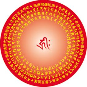 彌陀大咒咒輪-佛經咒輪流通處-牟尼佛法流通網