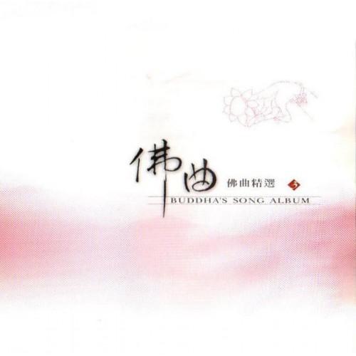 佛曲 buddha music